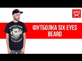Футболка Six Eyes - Beard. Обзор