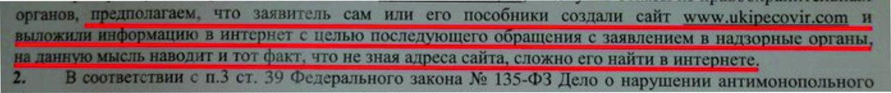 """...из Ходатайства ООО """"ИНЭКОВИР"""" в ФАС России"""