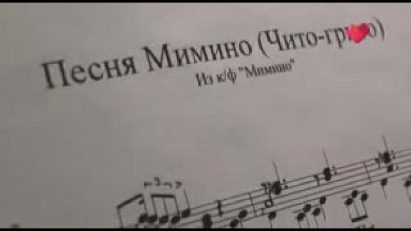 Песни Нашего Кино -- Чито -- Гврито -- Москва 24 ...