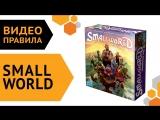 Small World — настольная игра   Видео правила 🌍