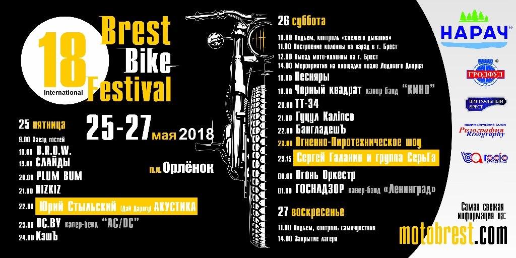 Часто задаваемые вопросы по 2018 Brest Bike Festival International
