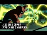 Грандиозный Человек-Паук - 1 сезон 2 серия (Дубляж)