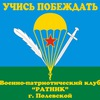 """ВПК """"РАТНИК"""" десантного профиля г.Полевской"""