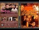 Любовь и разлука - ТВ ролик 2011