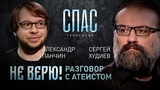 НЕ ВЕРЮ! СЕРГЕЙ ХУДИЕВ И АЛЕКСАНДР ПАНЧИН