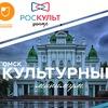 Культурный МИНИМУМ   Омск