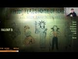 fallout 3 --- дети наша будущего