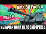 СРОЧНО! НЕ КАЧАЙ ПОКА НЕ ПОСМОТРИШЬ ЭТО ВИДЕО AMX 50 Foch B #worldoftanks #wot #танки — [http://wot-vod.ru]
