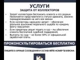 Легально освобождаем от кредитов в Новосибирске и Новосибирской области