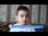 Алеша_Эмиль_8 лет