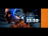Загадки человечества 24 октября на РЕН ТВ