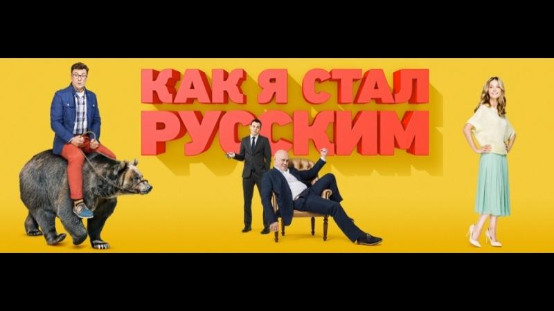 как я стал русским 1 сезон 19 серия