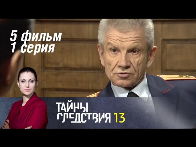 Тайны следствия. 13 сезон. 5 фильм. Секретный объект. 1 серия (2013) Детектив @ Русские сериалы