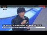 Василий Лановой на митинге-концерте