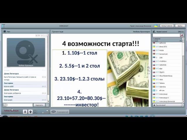 Вебинар LEG KO - Народный проект