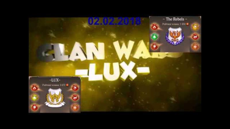 Легенда о Вампире клан -LUX- (битва № 32)