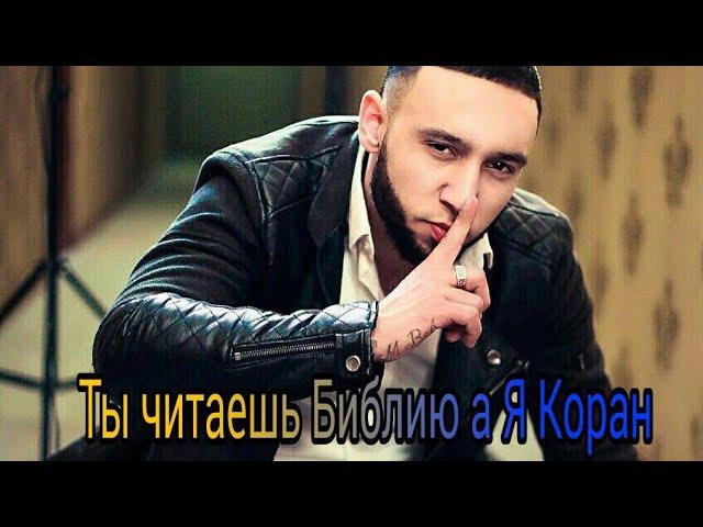 Babek Mamedrzaev Ты читаешь Библию а я Коран Вот и долгожданная Песня