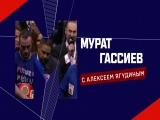 Интервью Мурата Гассиева с Алексеем Ягудиным