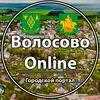 ВОЛОСОВО Оnline - городской портал