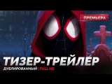 DUB | Тизер-трейлер: «Человек-паук: Через вселенные» / «Spider-Man: Into the Spider-Verse», 2018