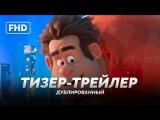 DUB   Тизер-трейлер: «Ральф против интернета» / «Ralph Breaks the Internet: Wreck-It Ralph 2», 2018