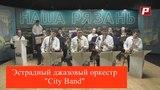 Эстрадный джазовый оркестр