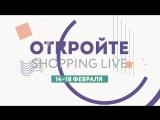Откройте Shopping Live 2018