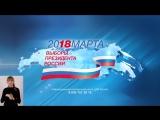 Выборы 18 марта 2018 года.