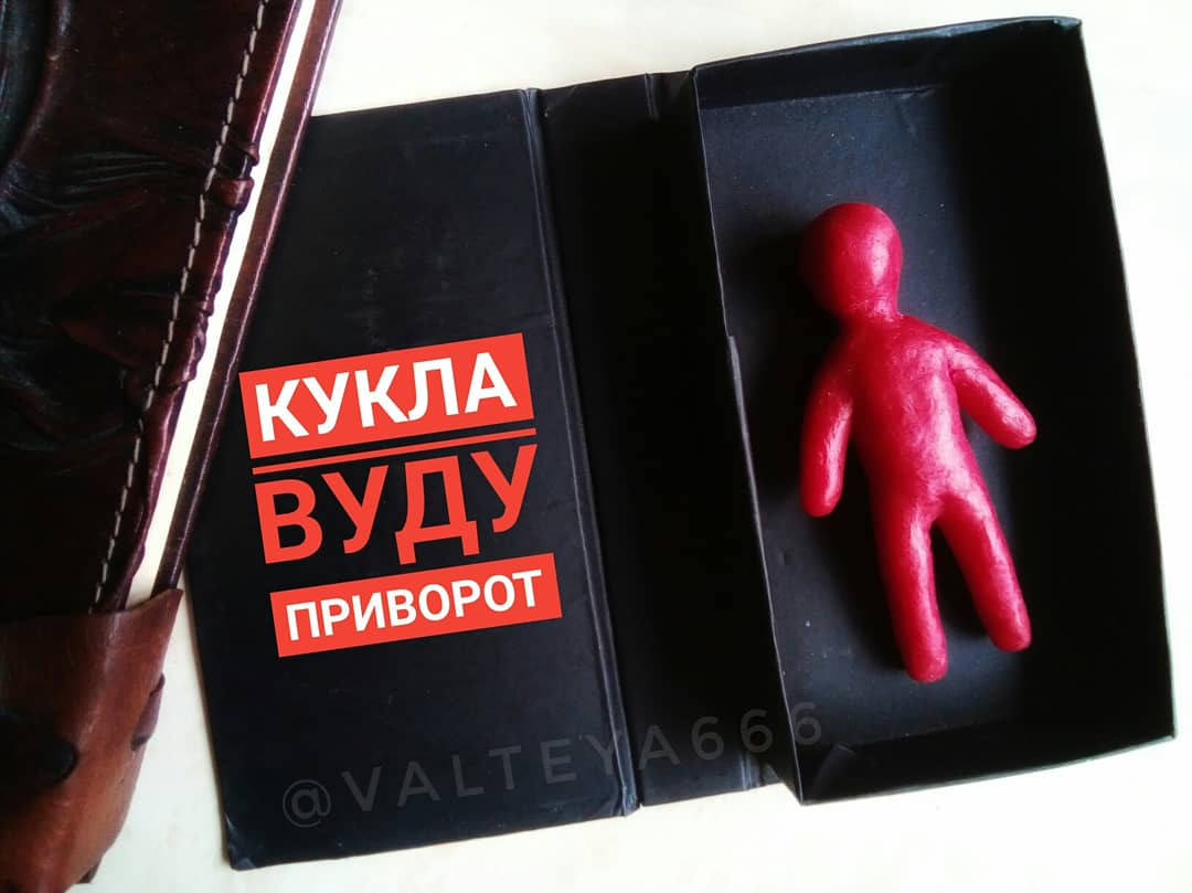 эзотерика - Кукла Вуду ( вольт ).  - Страница 3 E0T8tZE7UEg