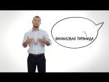 90 дней к успеху- развенчиваем миф о финансовой пирамиде