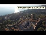 Рождество в АБХАЗИИ 2018 /☀/ Путешествие по Абхазии на машине