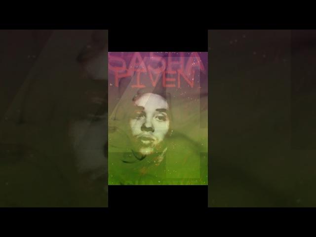 Грибы - Тает Лёд (cover. Саша Капустина) (NR)