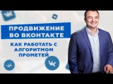 Продвижение во ВКонтакте: как работать с алгоритмом Прометей