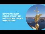 Петербург вошел в топ популярных городов для летних путешествий