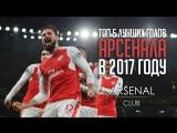 ТОП 5 лучших голов Арсенала в 2017 году