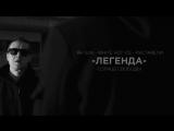 Премьера! Солнце Свободы (Руставели, Ян Sun, White Hot Ice) - Легенда (10.02.2018)
