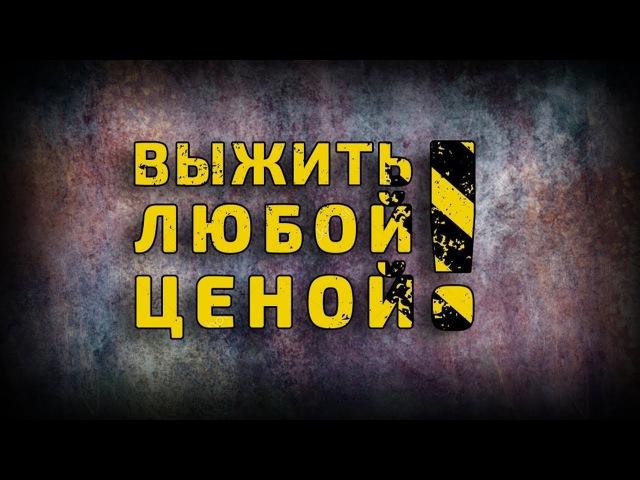 СПАРТА | ВЫЖИТЬ ЛЮБОЙ ЦЕНОЙ! - Мурманск [ОТЗЫВЫ]