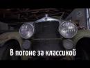 В погоне за классикой 9 сезон 14 серия Chasing classsic cars