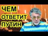 Шериф Трамп против гопника Путина. Артемий Троицкий