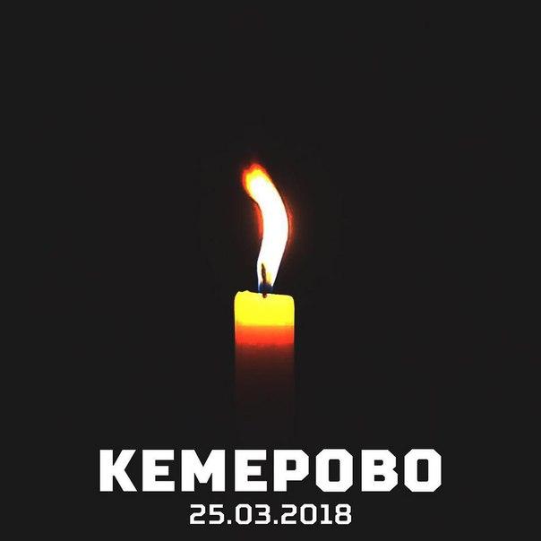 """В Кемерово сгорел торговый центр """"Зимняя вишня"""". Площадь пожара составила более 1500 кв метров"""