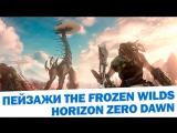 Horizon Zero Dawn – пейзажи The Frozen Wilds