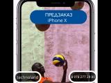 Предзаказ iPhoneX