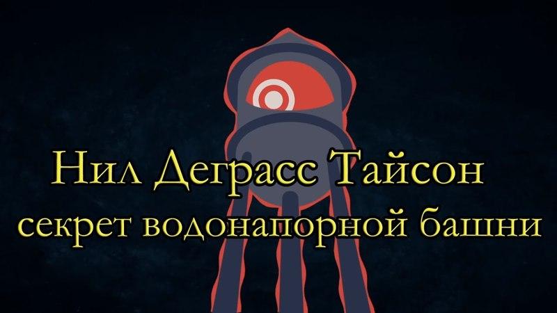 Нил Деграсс Тайсон - секрет водонапорной башни [Star Talk на русском]
