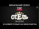 Финальный сезон «Отеля «Элеон» уже завтра на START.ru