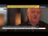 Новости на Россия 24 Норвежскому шпиону грозит до 20 лет тюрьмы