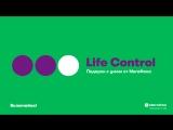 #8 Life Control – Подарки с умом от МегаФона | Включайся!
