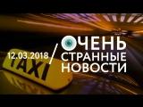 12.03 | ОСН #41. Такси не туда