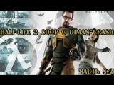 Half-life 2 Совместный COOP   с Diman^Crash  [Часть №2]