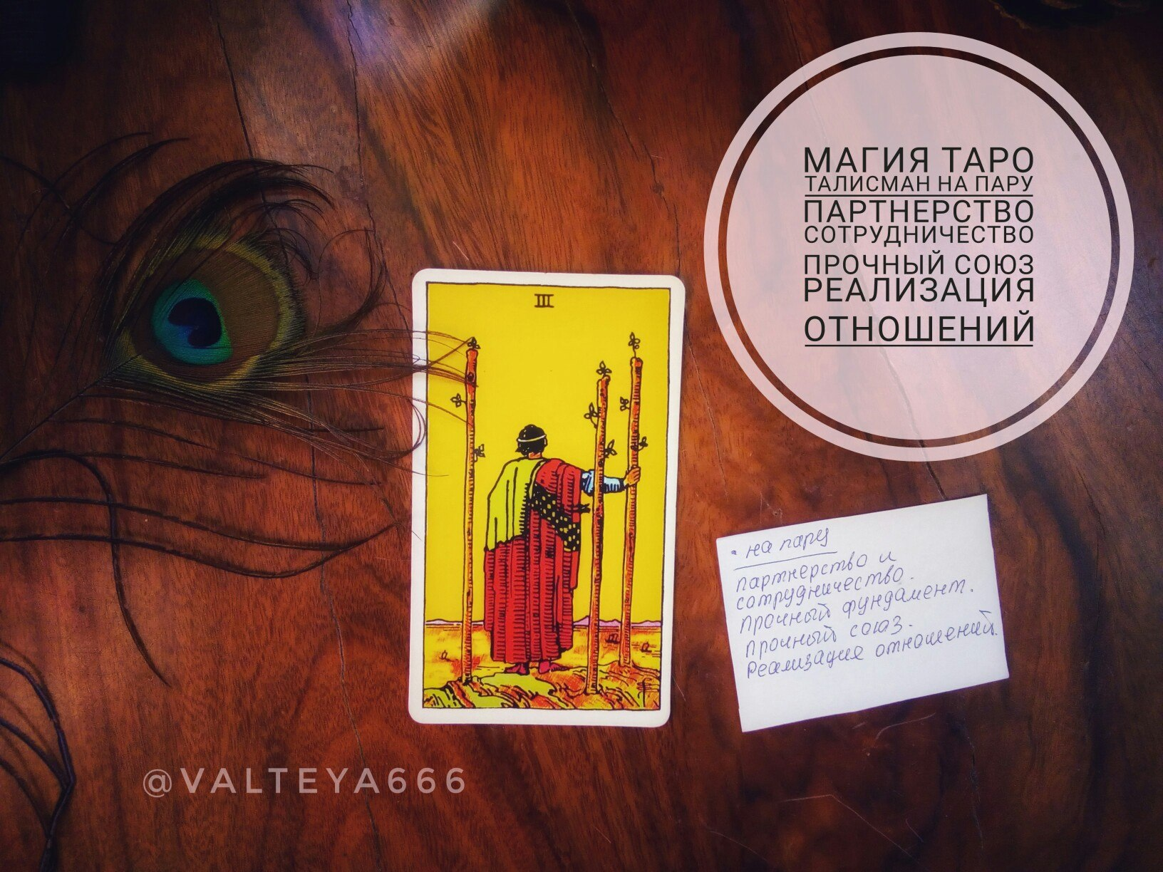 Хештег таро на   Салон Магии и мистики Елены Руденко ( Валтеи ). Киев ,тел: 0506251562  JHsKxu9UT4w