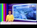 НОВОСТИ 360 БАЛАШИХА 23.08.2017